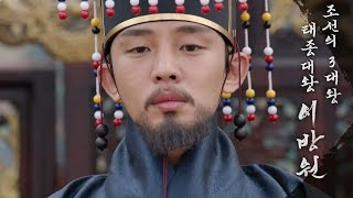 Yoo Ah In, finally become King taejong! 《Six Flying Dragons》 육룡이 나르샤 EP50