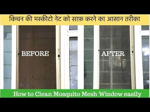 Diy Window Screen Cleaning क चन मस ट न स फ करन आस तर Indian Clean