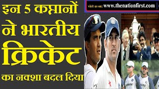 Top 5 captains of indian cricket team | 5 Captains who changed the fate of Indian cricket