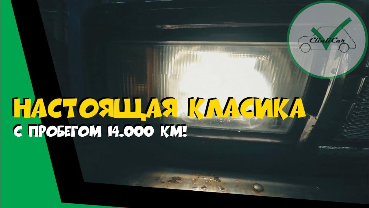 ВАЗ 2107 С ПРОБЕГОМ 14 тысяч км. Автоподбор VAZ ClinliCar