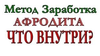 Обзор курса по заработку,, Место в команде Татьяны Воробьевой +метод Афродита\