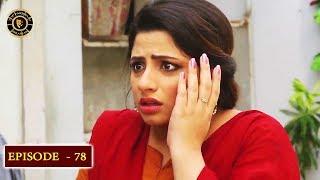 Meri Baji Episode  - 78 Part 1 - Top Pakistani Drama