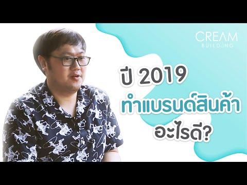 ปี 2019 ทำแบรนด์เครื่องสำอางประเภทไหนดี? l By. Creambuilding
