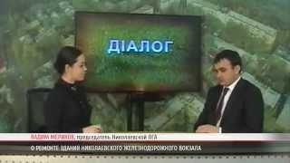 ПН ТВ: Мериков о капитальном ремонте железнодорожного вокзала в Николаеве