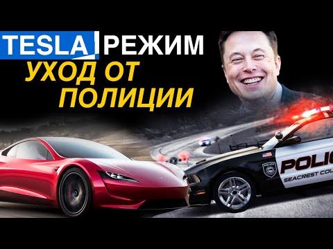 Скрытая функция автопилота Tesla — уход от полицейской погони [Илон Маск] и другие новости