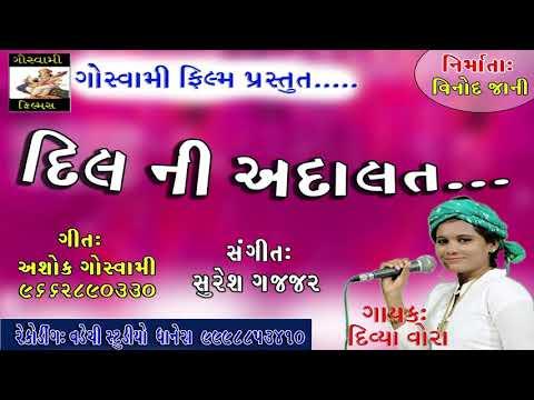 Gujarati New Song // Divya Vora // Dil Ni Adalat// Goswami Films