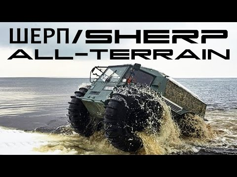 All - Terrain Vehicle ШЕРП/SHERP - Behold The Future