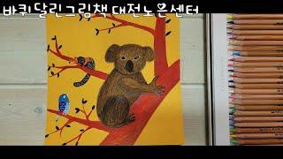 코알라 그리기/ 수채화/바퀴달린그림책