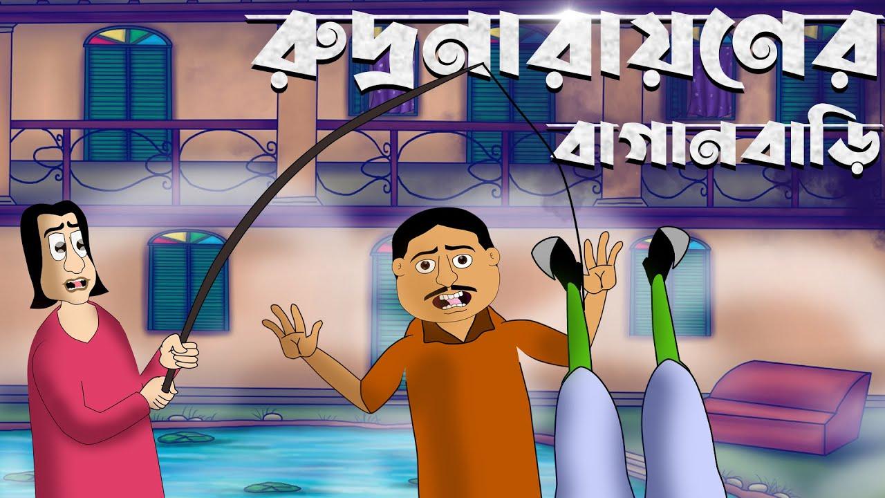 RUDRANARAYANER BAGANBARI - Bhuter Golpo | Bangla Cartoon | Horror Animation | Ghost Story ~ Jibonto