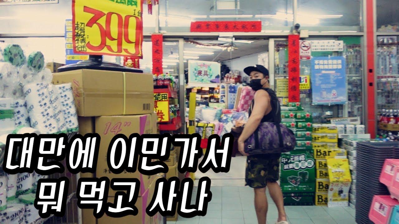 대만 이민가서 뭐 먹고사나? 대만의 로컬 식생활 브이로그