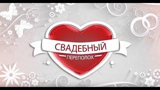 55 Свадебный Переполох СВАДЬБА Алмаз+Нурзада