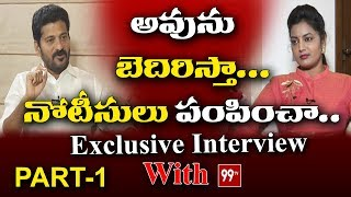 T-Congress Working President Revanth Reddy Exclusive interview | PART-1 | Political View | 99TV