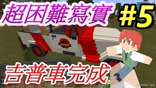 當個創世神※Minecraft※超困難寫實生存 Ep.5 合成吉普車 thumbnail