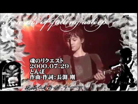 福山雅治  魂リク 『 とんぼ/長渕 剛』  2000.08.12  〔youku等転載禁止〕