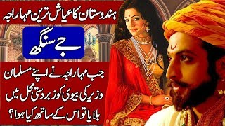 History of Maharaja Jai Singh Prabhakar. Hindi & Urdu