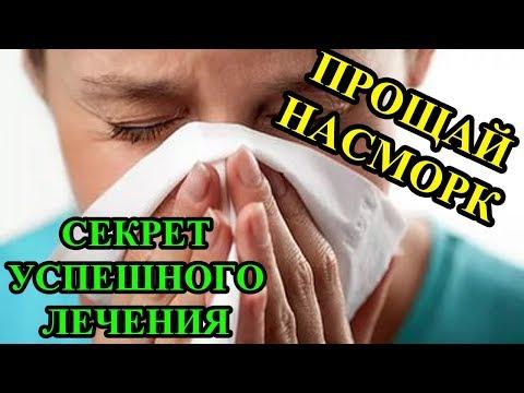 100% лечение заложенности носа. БЫСТРО И ЭФФЕКТИВНО!!!