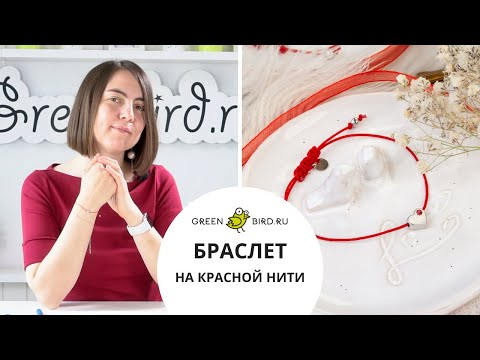 Как самой сделать браслет из красной нити