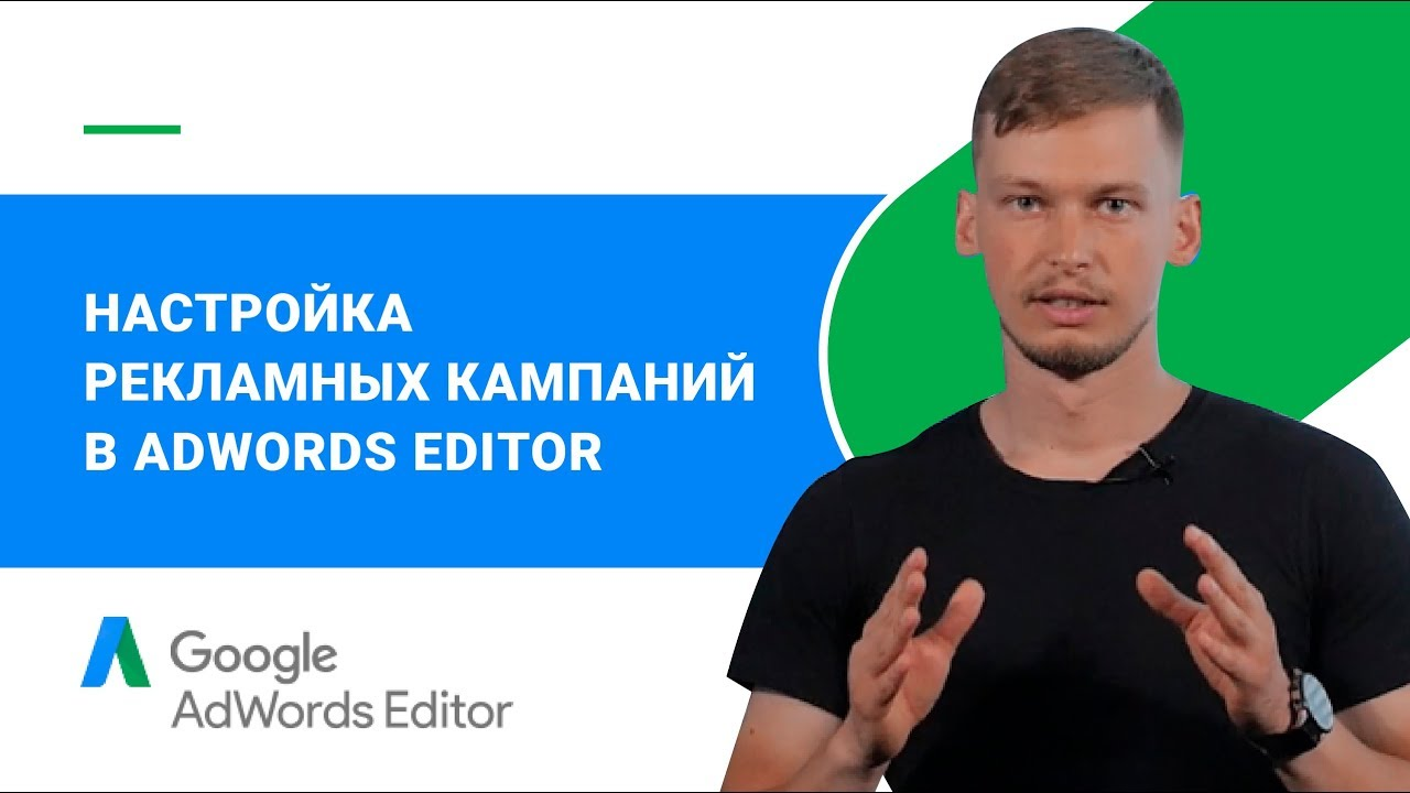 Настройка рекламных кампаний в Adwords Editor