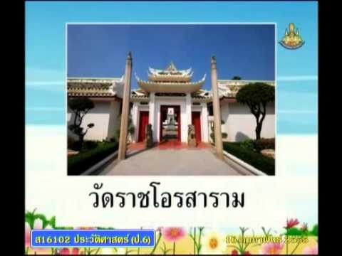 115 P6his 550216 B historyp 6 ภูมิปัญญาไทย ด้านศิลปกรรม สมัยรัตนโกสินทร์ตอนต้น ร.1-3