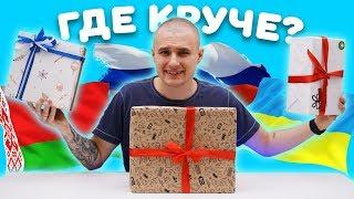 Сюрприз Боксы из России Украины и Беларуси! Где КРУЧЕ ??