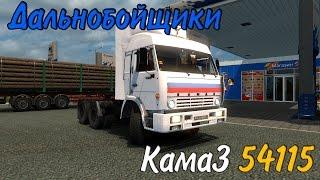 Камаз 54115 Euro Truck Simulator 2