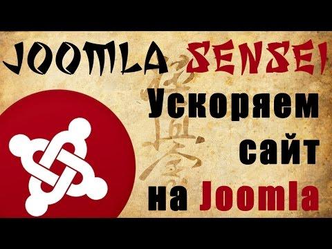 87.Ускоряем сайт на Joomla