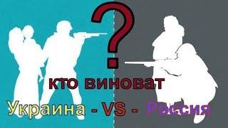 """Баттл """"УКРАИНА - VS - РОССИЯ"""". Кто виноват в этой войне?"""