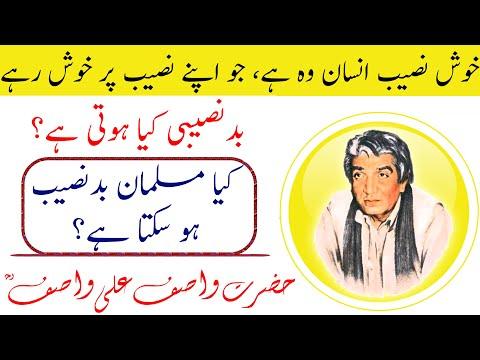 WASIF ALI WASIF r.a || Bad Naseebi || Kia Musalman Bad Naseeb Ho sakta hai? || بدنصیبی کیا ہوتی ہے؟