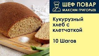 Кукурузный хлеб с клетчаткой . Рецепт от шеф повара Максима Григорьева
