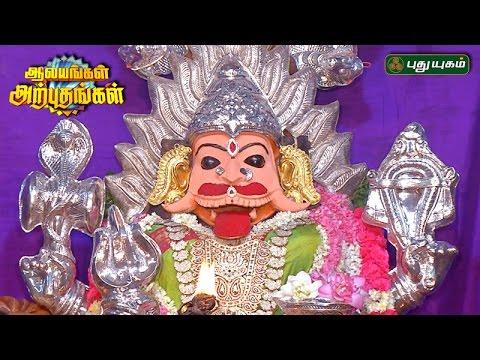 Sri Skandasramam, Pratyangira Devi, Chennai   Aalayangal Arputhangal   01/04/2017
