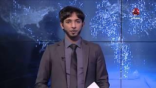 نشرة اخبار المنتصف 08-02-2018 | تقديم اسامه سلطان  | يمن شباب