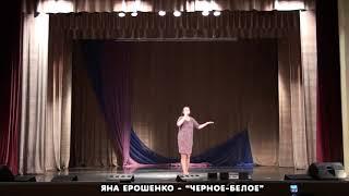 """5 - Яна Ерошенко """"Черное-белое"""" из кинофильма """"Большая перемена"""""""