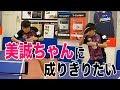 【表ソフトの打ち方解説】伊藤美誠選手の使用モデルをレビューしていく【ファスターク・アコースティック】