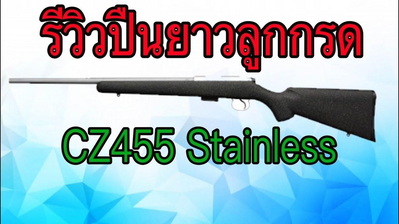 รีวิวปืนลูกกรด CZ455 American Stainless