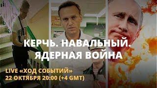 Керчь. Навальный. Ядерная война - Ход событий