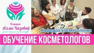 Обучение косметологов в Москве. Косметолог-эстетист. Косметологическая клиника Аллы Хазовой.