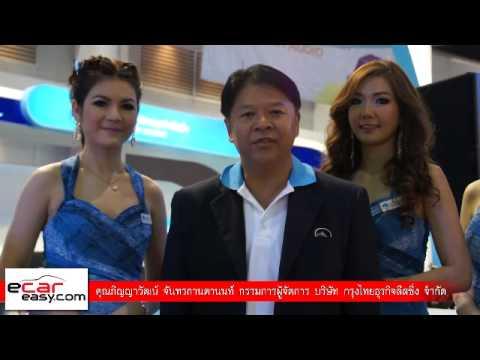 กรุงไทย ธนกิจ ลิสซิ่ง จัดแคมเปญพิเศษ