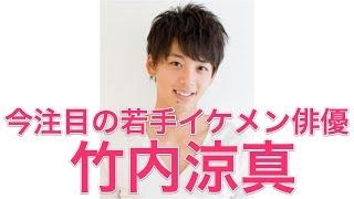 仮面ライダードライブで主演を務める竹内涼真が大人気でブレイク確実と...