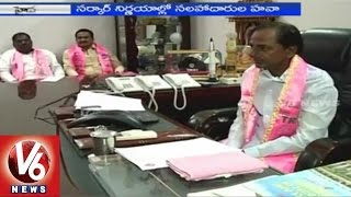CM KCR gives much priority to state advisors over development - Hyderabad (25-02-2015)