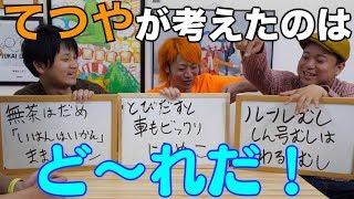 【vs 天才小学生】僕たちもすばらしい標語を考えたいんだ!! thumbnail