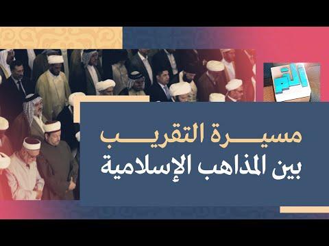 أ ل م | مسيرة التقريب بين المذاهب الإسلامية | 2021-04-16