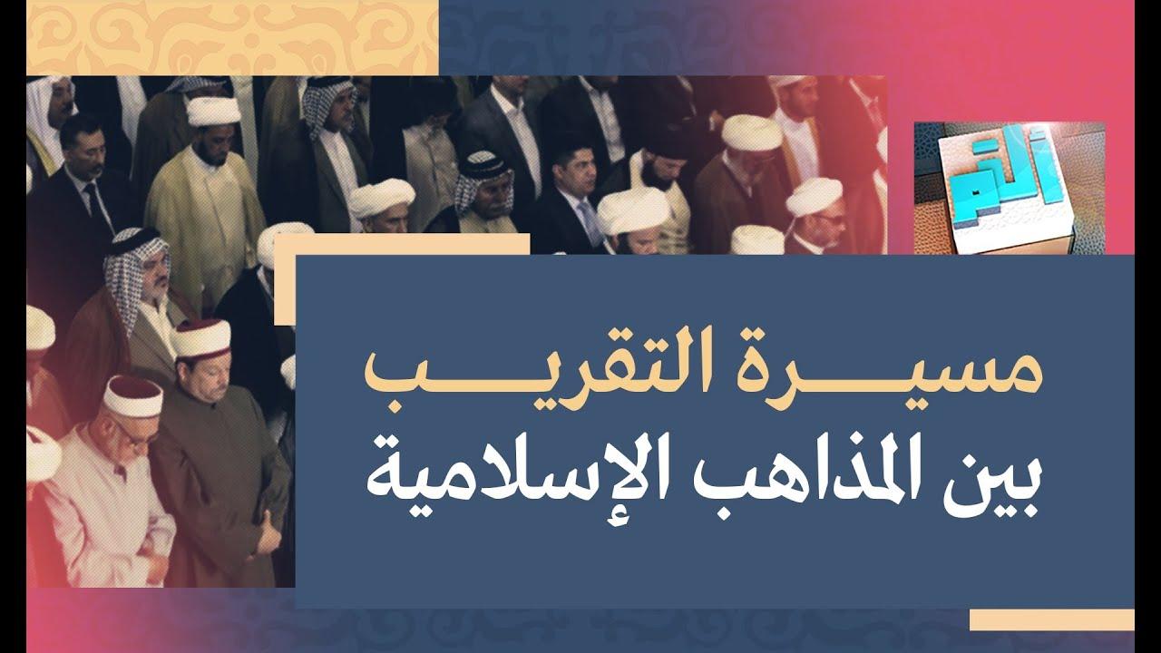 أ ل م | مسيرة التقريب بين المذاهب الإسلامية | 2021-04-16  - 22:59-2021 / 4 / 16