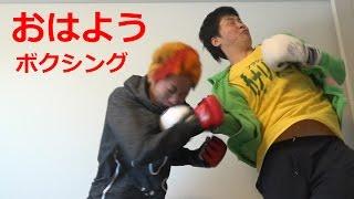 寝起きNGワードボクシング対決!! thumbnail