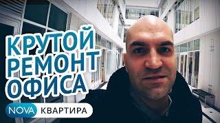 видео Ремонт офиса