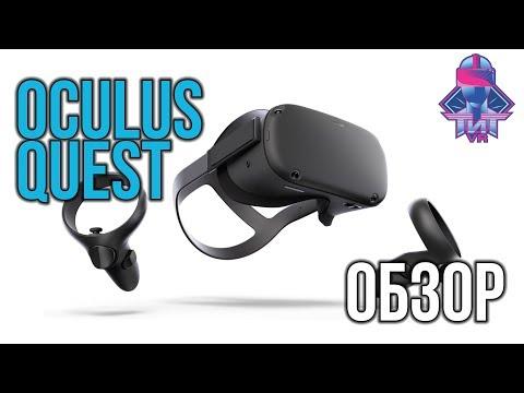Обзор Oculus Quest - ВР свободный от ПК