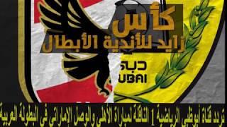 تردد قناة أبوظبي الرياضية 1 الناقلة لمباراة الأهلي والوصل الإماراتي في البطولة العربية