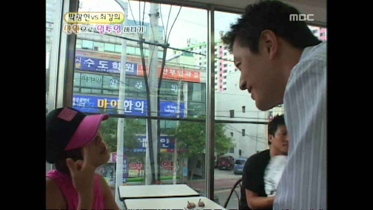 Download Happiness in \10,000, Choi Kang-hee, #02, 박광현 vs 최강희, 20040918