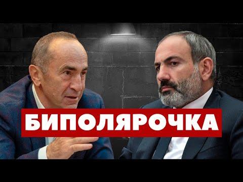 Все ненавидят всех. БИПОЛЯРНАЯ АРМЕНИЯ. Кочарян, Пашинян. (новости Армении)