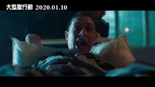 【大監獄行動】30秒預告 2020年超駭人喪屍電影 01.10 逃出禁區