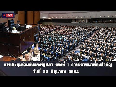 Live : การประชุมร่วมกันของรัฐสภา ครั้งที่ 1 การพิจารณาเรื่องสำคัญ วันที่ 22 มิถุนายน 2564